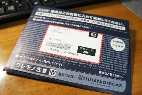 th_tsutaya-discus_01